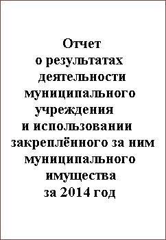 Отчёт о деятельности МАУ ДО ДД(Ю)Т за 2014г.