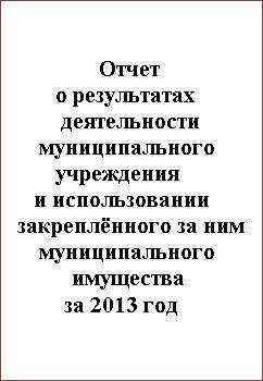 Отчёт о деятельности МАУ ДО ДД(Ю)Т за 2013г.