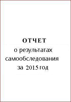 Отчёт о результатах самообследования за 2015г.