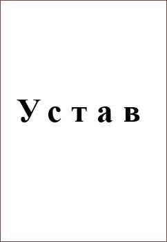 Устав ДДЮТ
