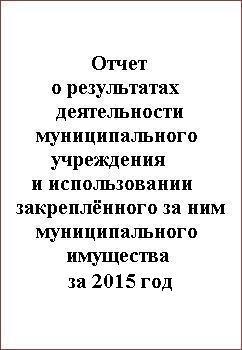 Отчёт о деятельности МАУ ДО ДД(Ю)Т за 2015г.
